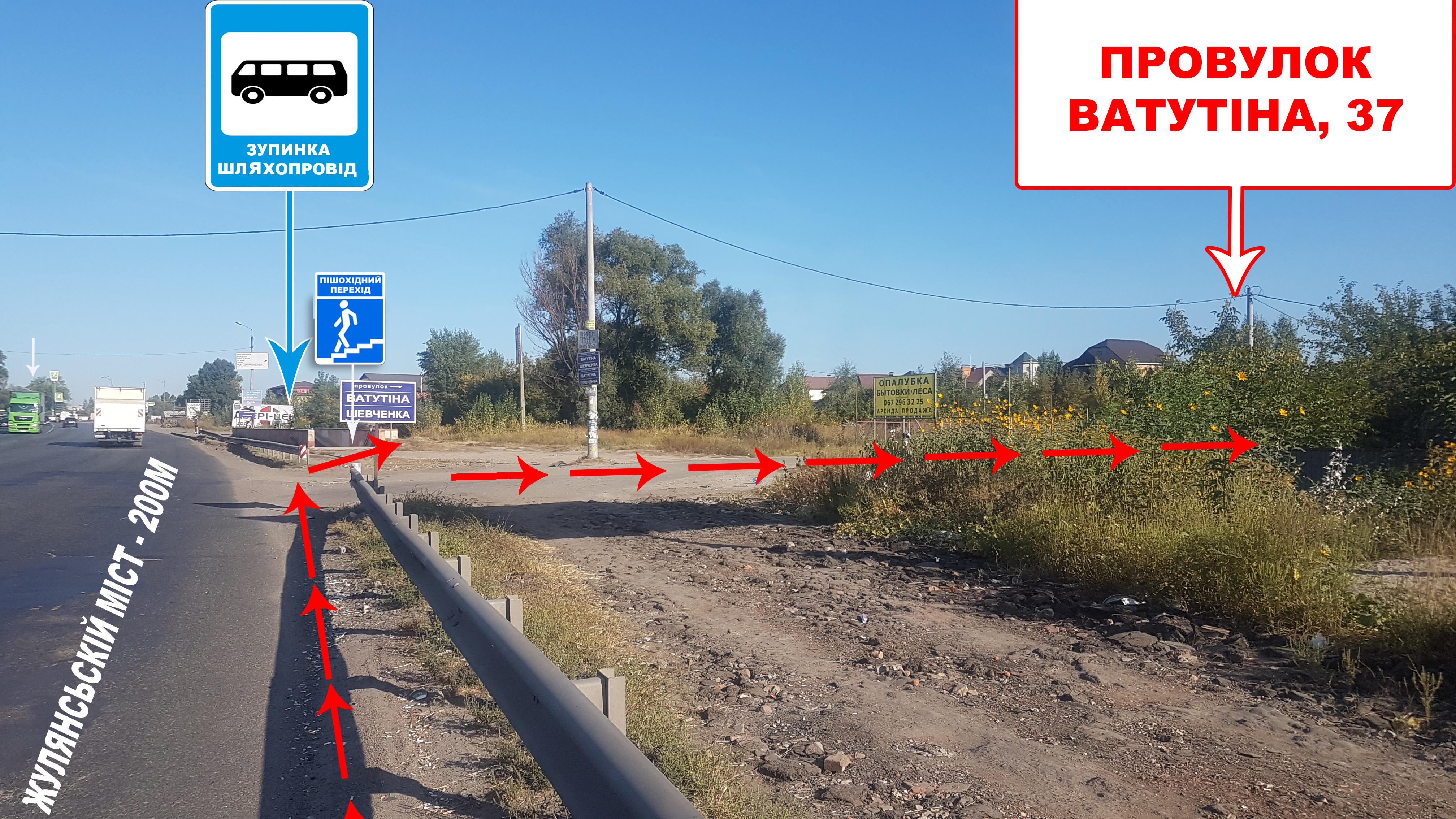 г. Киев, СТО, Переулок Ватутина, 37 Провулок Ватутіна, 37.